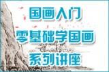 国画入门——零基础学国画今天起步!
