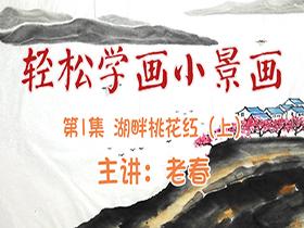 国画入门教学视频《轻松学画小景画》1湖畔桃花红(上)