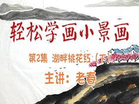 国画入门教学视频《轻松学画小景画》2湖畔桃花红(下)