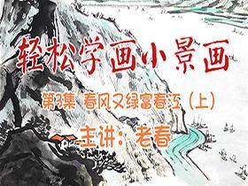 国画入门教学视频《轻松学画小景画》3、春风又绿富春江(上)
