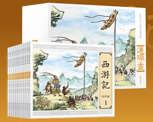 连环画西游记,每套12册,定价:249元