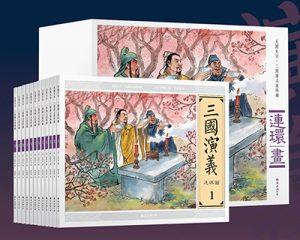 连环画三国演义,每套12册,定价:249元