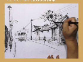 老春情景画《北京往事》开始连播
